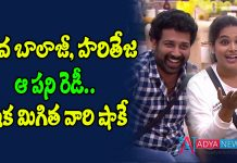 Siva Balaji And Hariteja New Show