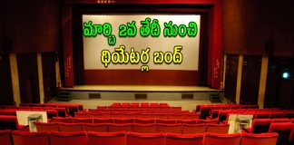 Movie Theaters Bandh from March 2nd