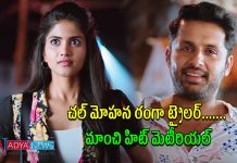 Chal Mohan Ranga Theatrical Trailer Overview