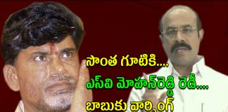 Defected MLA SV Mohan Reddy Warning to Chandrababu and Back to YSRCP..?