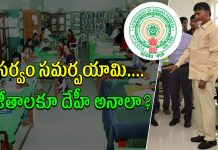 AP Government delays Employees Salaries
