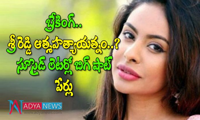 Actress Sri reddy tried to commit suicide...?
