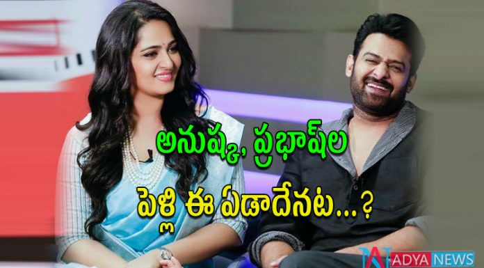 Prabhas and Anushka Shetty Latest Rumour about Relationship