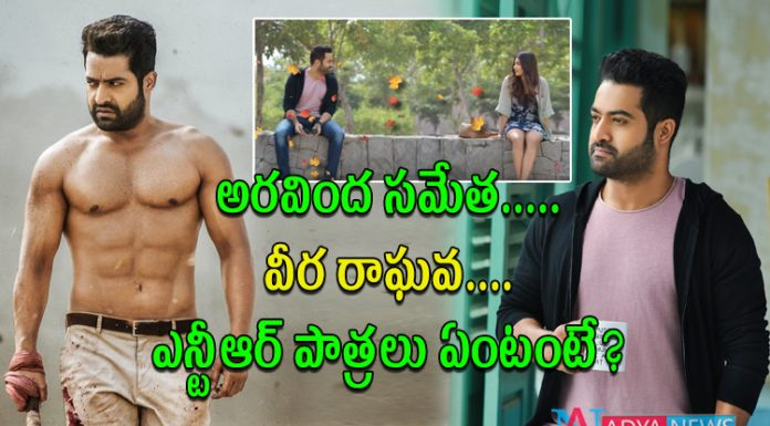 Jr NTR Playing Dual Role in Aravindha Sametha.. Veera Raghava..?