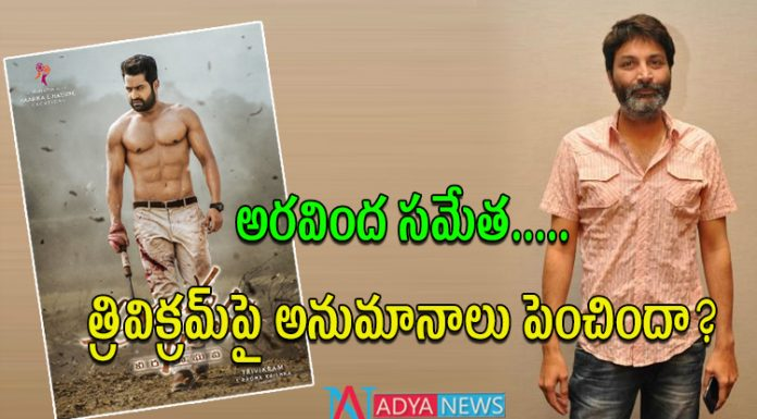 Jr NTR's Aravindha Sametha First Look Review