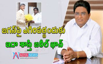 Chandrababu Big Shock to Defected MLA Jaleel Khan For 2019 Elections