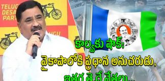 Kalava Srinivasulu Follower Narayana Swamy Choudhary Joined YSR Congress Party