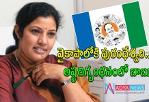 Daggubati Purandeswari Joining YSR Congress Party