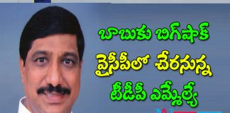 TDP MLA BC Janardan Reddy Leave from Tdp to Join Ysrcp