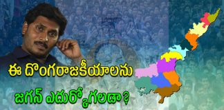 AP Political Strategies Will defeated YS Jagan in 2019 Elections..?