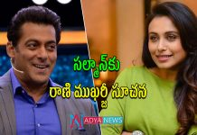 Rani Mukerji Suggestion Salman Khan Marriage