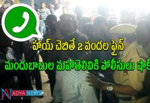 Drunk and Drive: WhatsApp Gorps for Smart policing in Karimnagar