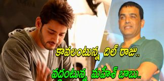 Maharshi Movie: Mahesh Babu Vs Dil Raju