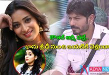 Kaushal army key role bhanu sree out of dhee show