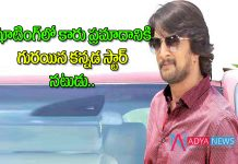 Kannada Star Hero Sudeep met with an accident