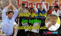 TDP MP Kesineni Nani Sensational Comments Over Andhra Pradesh 2014 Elections