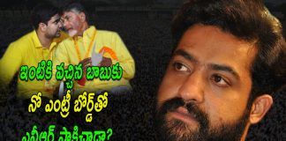 Jr NTR Shock With No Entry Board to Chandrababu..?
