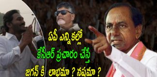 Who Will Benefit With KCR Election Campaign in Andhra Pradesh for 2019 Elections..?