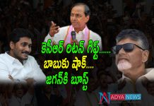 KCR Return Gift Huge Shock to Chandrababu and Big Boost for YS Jagan Mohan Reddy