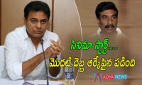TRS Working President KTR Huge Shock to ABN Andhrajyothy Radhakrishna