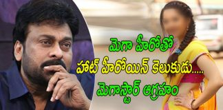 Megastar angry on the Heroine.. Megha Compound Planning to Ban