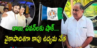Kapu Leader Mudragada Padmanabham Negotiations With YSR Congress Party