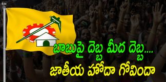 Telangana Election 2018 Results Effect on TDP National Party Status
