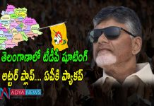 TDP After Flap in Telangana Elections 2018 and Pack up to Andhra Pradesh