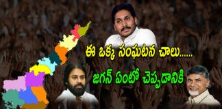 Who is following values in Politices..? YS Jagan..? Pawan..? Chandrababu..?