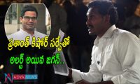 YS Jagan Mohan Reddy Alert With Prashant Kishor Latest Survey