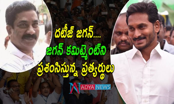 YSRCP Chief YS Jagan Mohan Reddy Commitment