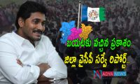 Prakasam Politics: YSR Congress Prakasam District Latest Survey Report