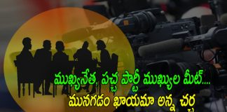 TDP Yellow Media Secret meeting with TDP Chief Leader