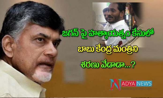 Chandra Babu Approached by Union Minister Nitin Gadkari in the YS Jagan attack murder case