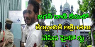 High Court Again Postponed murder attempt YSJagan case