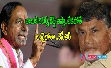 Telangana CM KCR Instrecting comments on Chandra Babu after Win in Telangana Election 2018