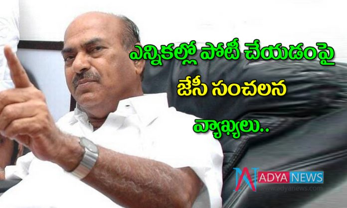 TDP MP JC Diwakar Reddy Intersting Comments on His contesting next election