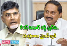 Chittoor tdp leaders shock from cm chandrababu