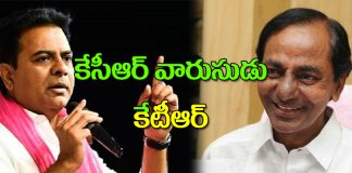 CM KCR appointed by KTR as TRS PartyWorking President