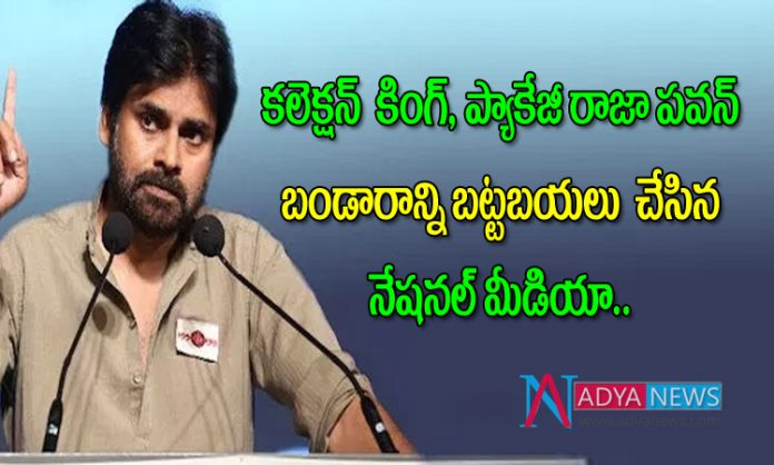 Collection King, Package Raja Pawan Kalyan scandal Eradicated National Media