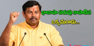 Telangana election results 2018 : Raja Singh only one contestant wins from BJP in Telangana