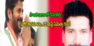Congress Leader Revanth Reddy Respond on Defeated from Kodangal segment