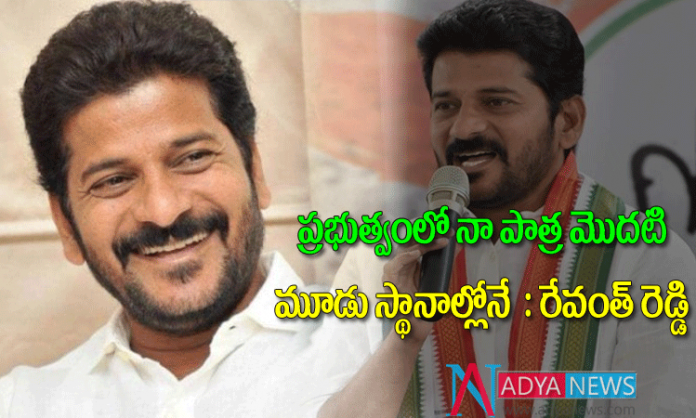 Revanth reddy postion After election