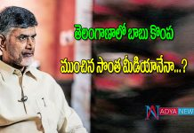 Is Chandu Babu positive media for losing Mahakutami in Telangana Election 2018..?