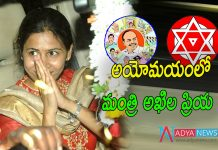 AP Tourisam Minister Akhila Priya Confused in Party Change