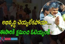 Kuppam People Big Shock to AP CM Chandrababu