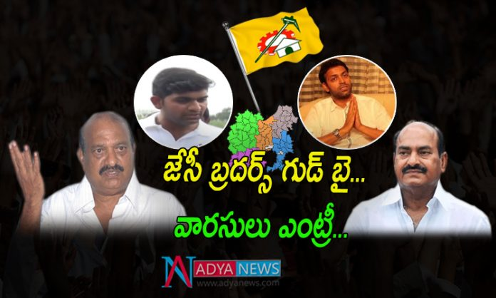 Anantapur Politics: JC Brothers to from Quit Politics