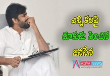JanaSena Discussions With Left Party for Alliance in 2019 Elections