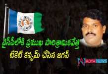 YSRCP Going to Conform Darsi Assembly Constituency MLA Candeat to Busseneman Madishetty Venugopal