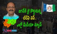 Rajampet TDP MLA Meda Mallikarjuna Reddy Shock to Chandrababu and Joining YSR Congress Party